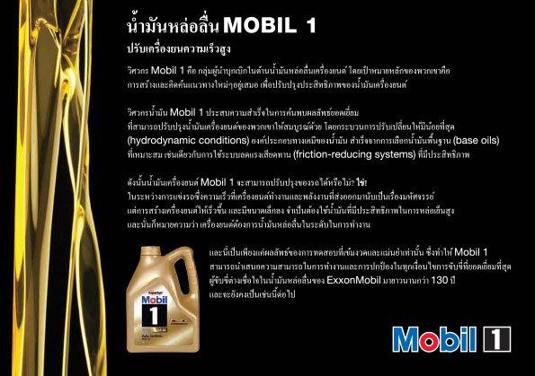 ExxonMobil Newsletter