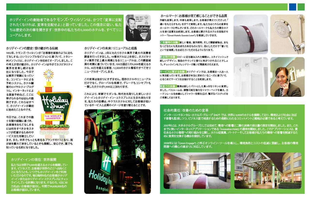 Holiday Inn Brochure Japanese