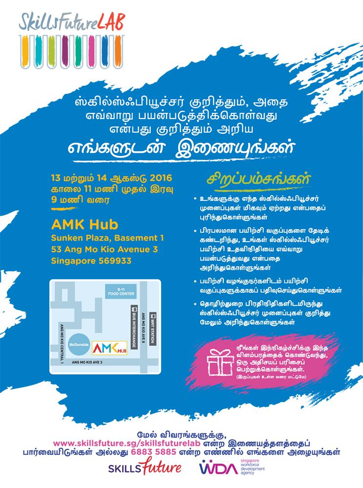 Skill Future Brochure