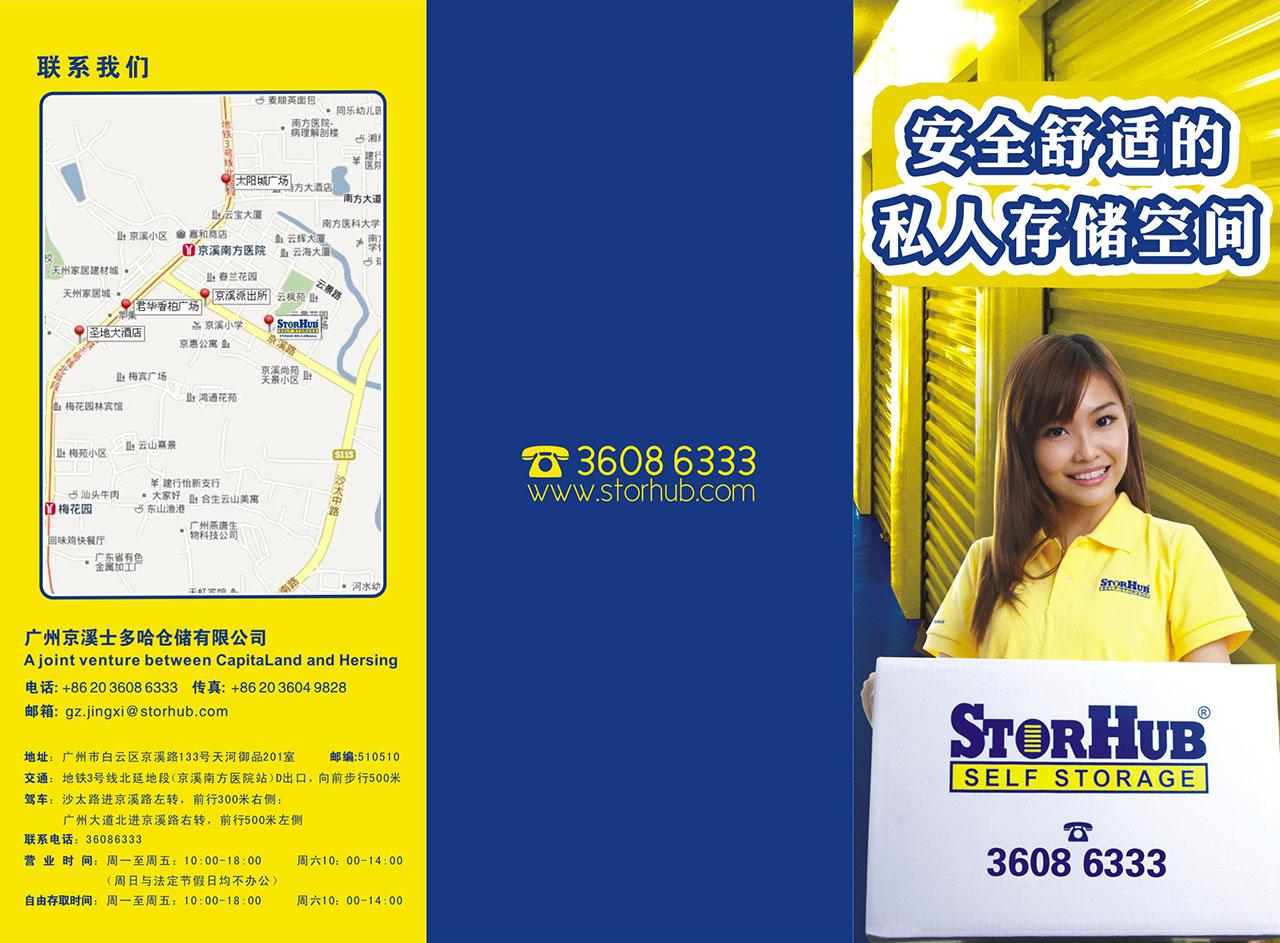 StorHub Flyer (Chinese)