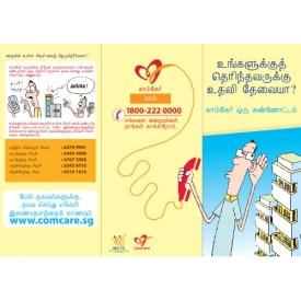 Com Care (Tamil)