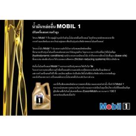 Mobil (Thai)