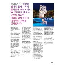 W Hotel Fact Sheet (Korean)