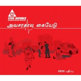 SCDF Emergency Handbook (Tamil)