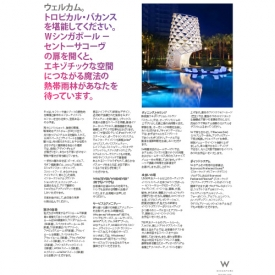 W Hotel Fact Sheet (Japanese)