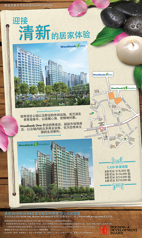 HDB BTO Sept Press Ads