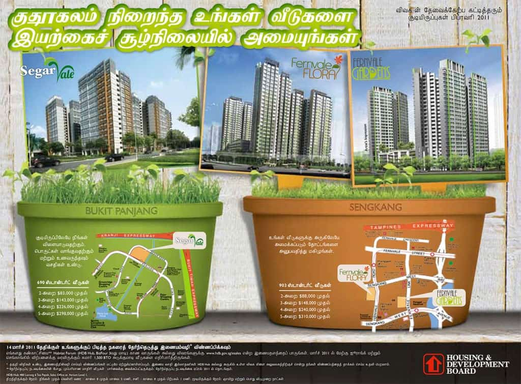 HDB BTO Feb Press Ads