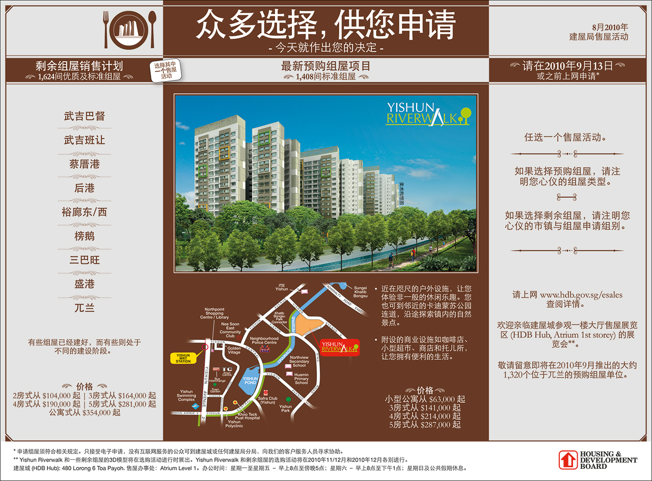 HDB BTO Aug Press Ads