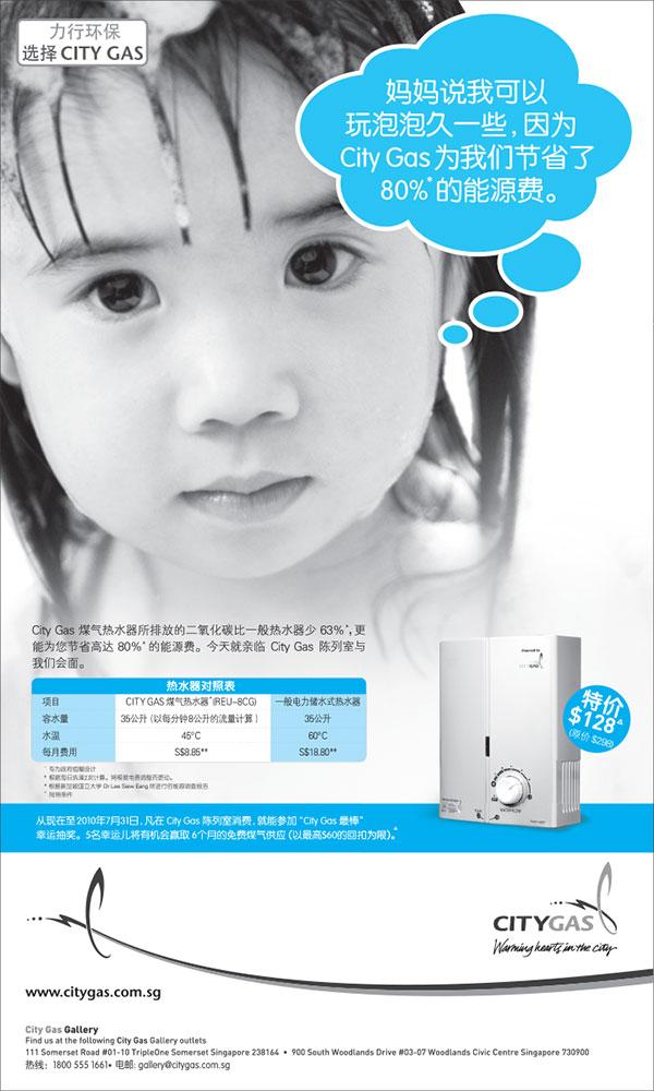 Citygas ZaoBao Ads