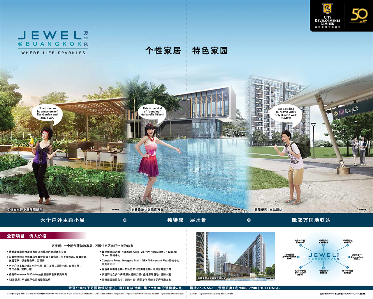 Jewel @ BuangKok Brochure