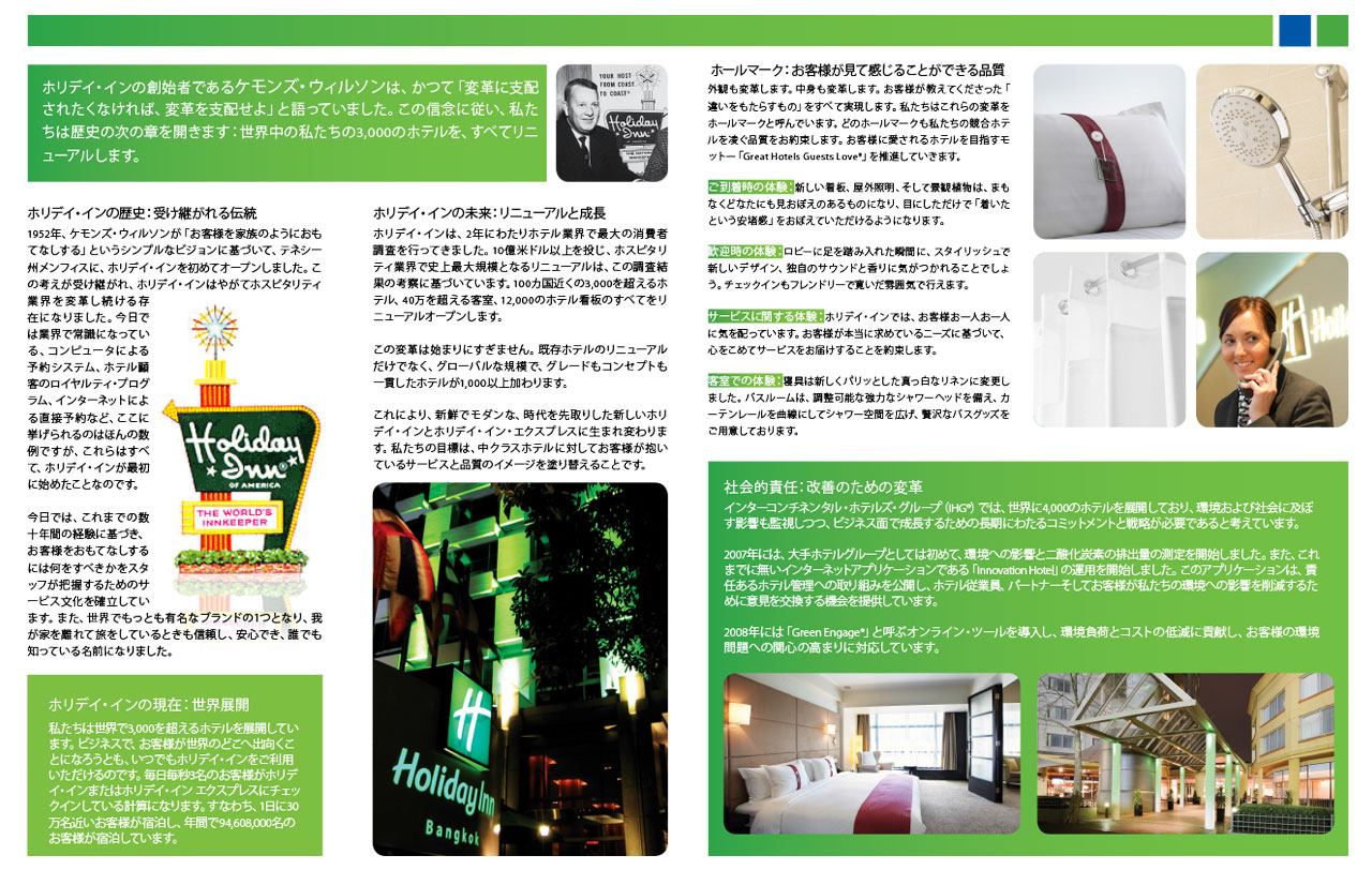 Holiday Inn Brochure Japanese