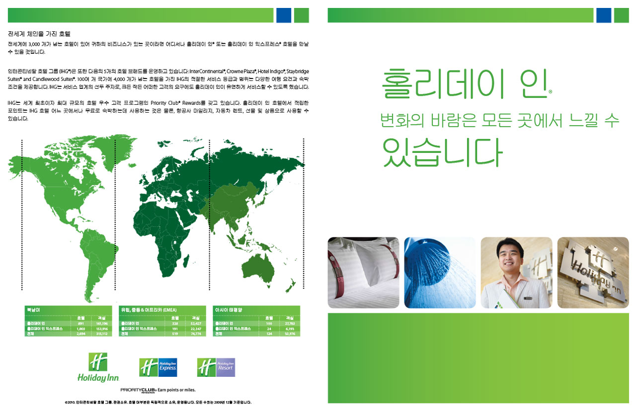 Holiday Inn Brochure Korean