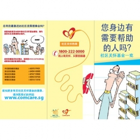 Com Care (Chinese)