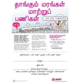 SMRT (Tamil)