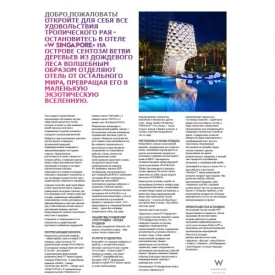 W Hotel Fact Sheet (Russian)